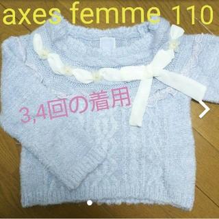 アクシーズファム(axes femme)の着用少 axes femme 110 ニット セーター アクシーズ メゾピアノ(ニット)