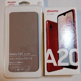 ギャラクシー(Galaxy)のギャラクシーA20本体&ケース(スマートフォン本体)