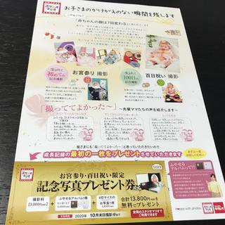 お宮参り・百日祝い限定 記念写真プレゼント券(その他)