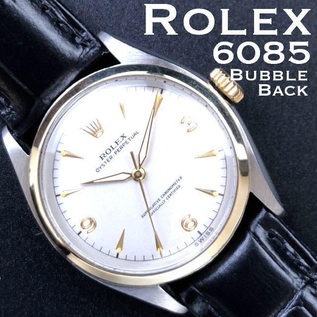 ロレックス スーパー コピー 時計 最高品質販売 | ROLEX - 即購入OK★超極美品★ロレックス/6085/バブルバック/Rolexの通販