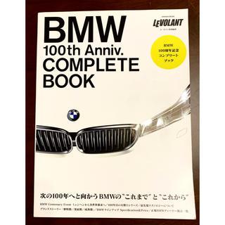 """ビーエムダブリュー(BMW)のBMW100周年記念コンプリ-トブック BMWの""""これまで""""と""""これから""""(趣味/スポーツ/実用)"""