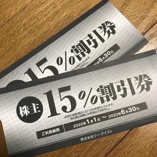 おまけ50☆ジーテイスト 株主優待券 15%割引券 2枚村さ来平禄寿司12月末迄(その他)