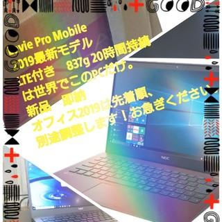 エヌイーシー(NEC)のlavie pro mobile 3台 保障付き(ノートPC)
