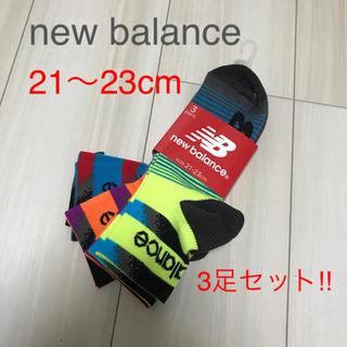 ニューバランス(New Balance)の*ニューバランス 靴下 21〜23cm*(靴下/タイツ)