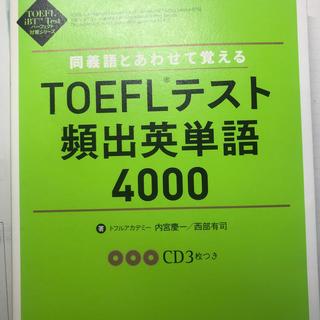 同義語とあわせて覚えるTOEFLテスト頻出英単語4000(資格/検定)