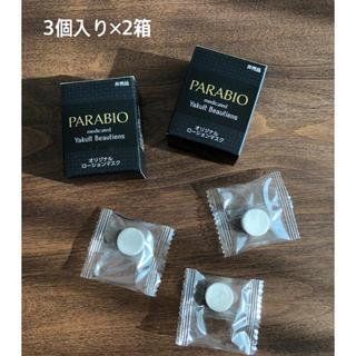 ヤクルト(Yakult)のPARABIO*オリジナル ローションマスク*yakult(パック/フェイスマスク)