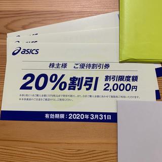 オニツカタイガー(Onitsuka Tiger)のアシックス  20%割引券(ショッピング)
