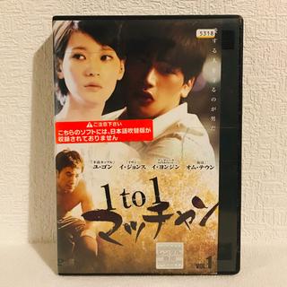 『1to1マッチャン』 全4巻(完結) レンタル落ち  DVD 韓国ドラマ(TVドラマ)