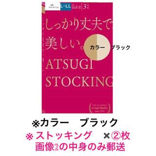 アツギ(Atsugi)のATSUGI❤️ストッキング❤️2つのみです。(タイツ/ストッキング)