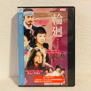 『輪廻-NEXT- 』全7巻(完結) DVDセット 韓国ドラマ(TVドラマ)