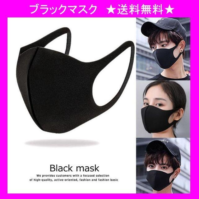 大流行の立体マスク ブラックマスク 黒マスク の通販