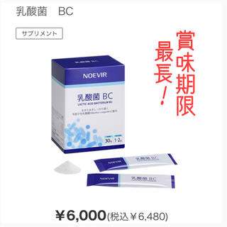 ノエビア(noevir)のノエビア 乳酸菌 1箱30スティック 新品(ダイエット食品)