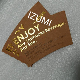 スターバックスコーヒー(Starbucks Coffee)のスターバックス  ビバレッジカード ドリンクチケット 2枚 ドリンク券(フード/ドリンク券)