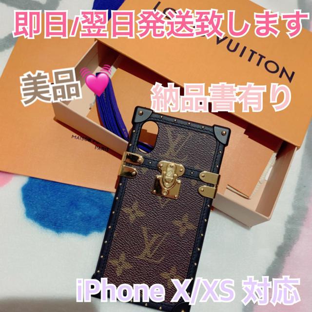 イヴ・サンローラン iPhone 11 ケース シリコン 、 LOUIS VUITTON - EMR♡様 2月中おとり置き品♡の通販 by いちごみるくとみるくてぃ∗.°|ルイヴィトンならラクマ