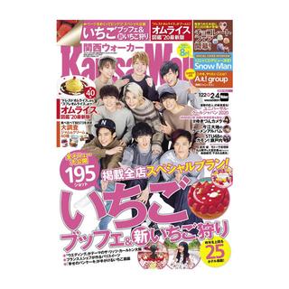 カドカワショテン(角川書店)の関西ウォーカー 2020 No.3 1/22〜2/4(地図/旅行ガイド)