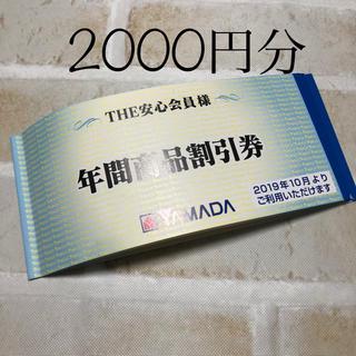 ヤマダ電機 2000円分 商品割引券(ショッピング)