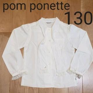 ポンポネット(pom ponette)の130 pom ponette リボン シャツ ブラウス(ブラウス)