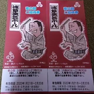 送込 (※期限2/20迄用)浅草演芸ホール夜の部のご招待券2枚(落語)