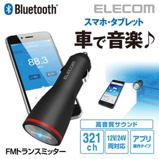 エレコム(ELECOM)のエレコム Bluetooth FMトランスミッター 重低音ブースト機能搭載(カーオーディオ)