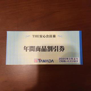 ヤマダ電器 割引券 3,000円分(ショッピング)