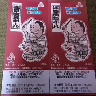 送込 (※期限2/20迄用)浅草演芸ホール夜の部のご招待券2枚(お笑い)