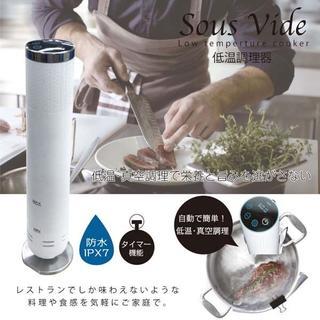 新品★Sous Vide真空調理 スタンド型低温調理器 PRD180710 防水