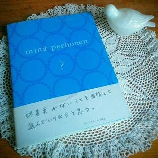 ミナペルホネン(mina perhonen)のミナペルホネン 本(趣味/スポーツ/実用)
