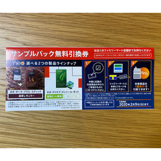 glo サンプルパック 無料引換券(その他)