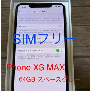 アイフォーン(iPhone)のiPhone XS MAX 64GB スペースグレー 中古 本体(スマートフォン本体)