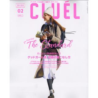 【美品】CLUEL クルーエル 2月号(ファッション)