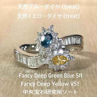 天然 ブルー イエロー ダイヤ (treat) FDGB-SI1/FDY-VS1(リング(指輪))
