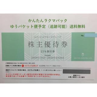 ドゥロワー(Drawer)の☆Drawer BLAMINK☆ユナイテッドアローズ 株主優待券 割引券 1枚(ショッピング)