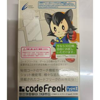 コードフリーク type2(PSP用)(家庭用ゲームソフト)