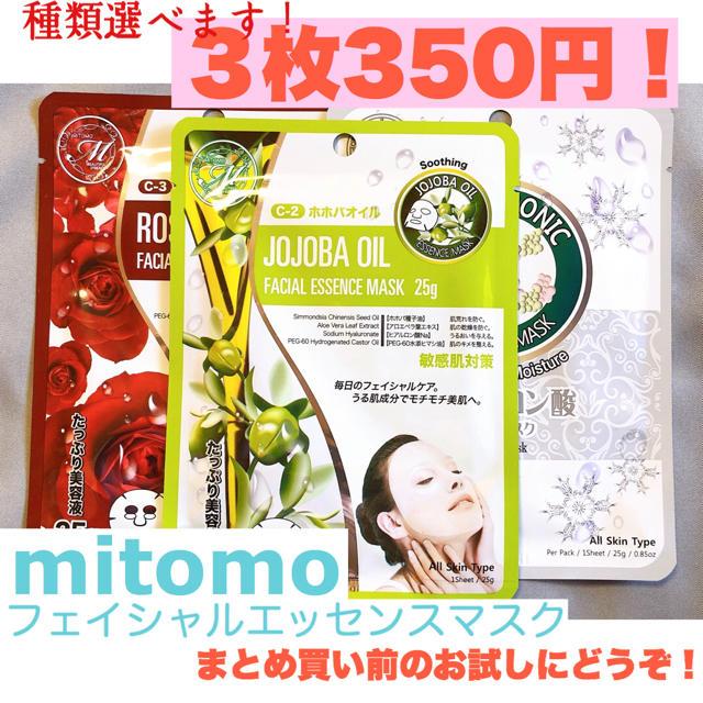 マスク販売はいつ北海道 / 美友mitomoフェイシャルエッセンスマスク3枚の通販