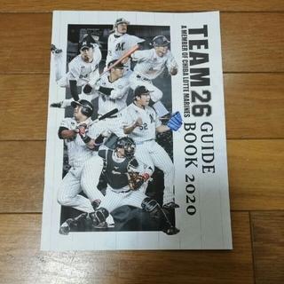 チバロッテマリーンズ(千葉ロッテマリーンズ)のロッテマリーンズ TEAM26(ファンクラブ) ガイドブック 2020(記念品/関連グッズ)