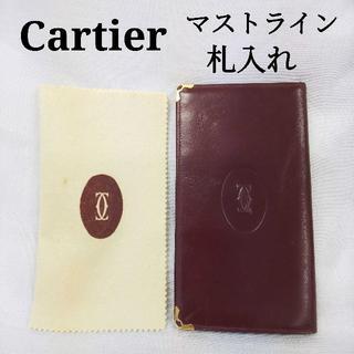 カルティエ(Cartier)のカルティエ マストライン 札入れ ボルドー AJ75(長財布)