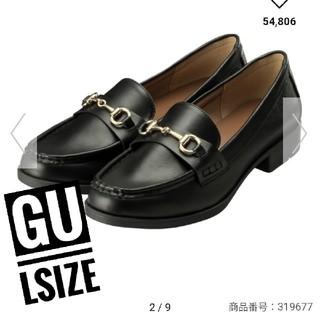 GU - 【新品未使用】 GU ビットローファー L サイズ ブラック 黒