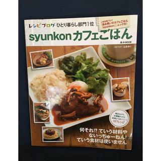 【専用】syunkonカフェごはん(料理/グルメ)