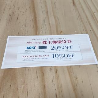 オリヒカ(ORIHICA)のAOKIホールディングス 株主優待券 1枚(ショッピング)