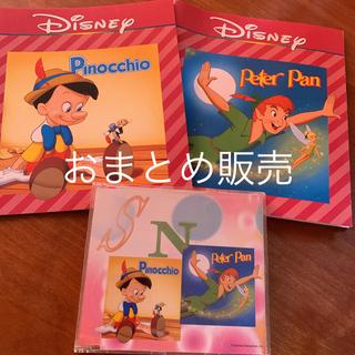 ディズニー(Disney)の◆おまとめ販売◆CDと英語絵本(CDブック)