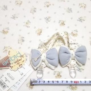 ジェラートピケ(gelato pique)の新品☆ジェラートピケbaby リボンマルチクリップ/オフホワイト×ブルー(ベビーホルダー)