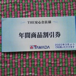 ヤマダ電機 年間割引券 ¥3000(ショッピング)