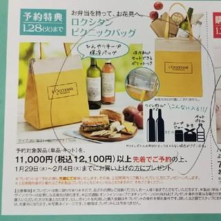ロクシタン(L'OCCITANE)のロクシタン ピクニックバッグ(保冷バッグ)(非売品)(弁当用品)