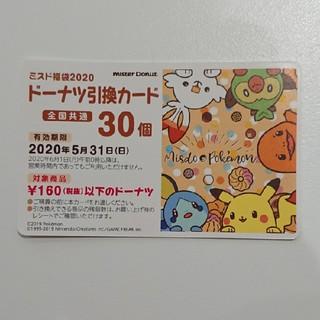 ポケモン(ポケモン)のミスド 引換券30個(フード/ドリンク券)