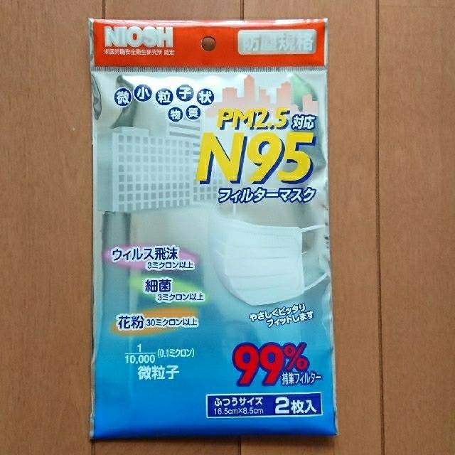 N95マスクの通販 by タリボー(*・ᴗ・*)و!'s shop