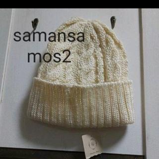SM2 - 新品タグ付きsamansa mos2サマンサモスモス ニット帽