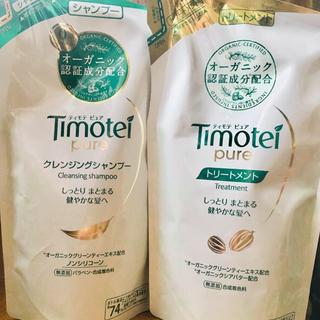 ユニリーバ(Unilever)のティモテ ピュア シャンプー&トリートメント 詰め替えセット(シャンプー)