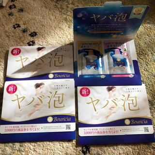ギュウニュウセッケン(牛乳石鹸)のバウンシア ボディソープ サンプル 8包(ボディソープ/石鹸)