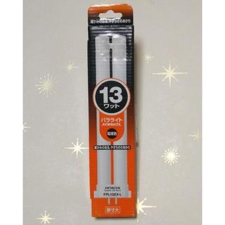 ヒタチ(日立)のHITACHI パラライト 13ワット(蛍光灯/電球)