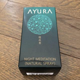 アユーラ(AYURA)のアユーラ ナイトメディテーション ナチュラルスプレー  20ml(香水(女性用))